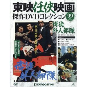 隔週刊 東映任侠映画傑作DVDコレクション 2018年 11/6号|honyaclubbook