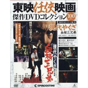 隔週刊 東映任侠映画傑作DVDコレクション 2018年 11/20号 honyaclubbook