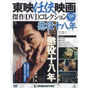 隔週刊 東映任侠映画傑作DVDコレクション 2018年 10/23号|honyaclubbook