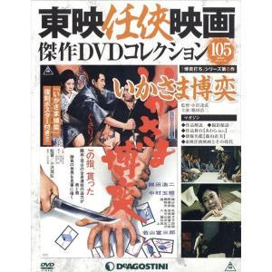 隔週刊 東映任侠映画傑作DVDコレクション 2019年 1/29号|honyaclubbook