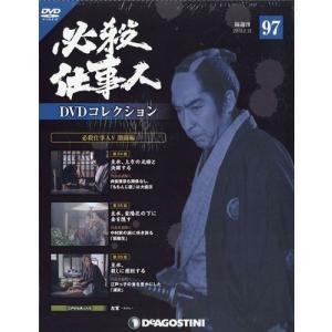 隔週刊 必殺仕事人DVDコレクション 2019年 2/12号 honyaclubbook