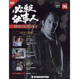 隔週刊 必殺仕事人DVDコレクション 2019年 1/29号|honyaclubbook