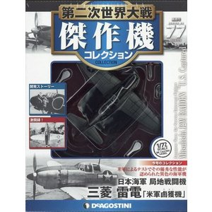 隔週刊 第二次世界大戦 傑作機コレクション 2019年 2/5号|honyaclubbook
