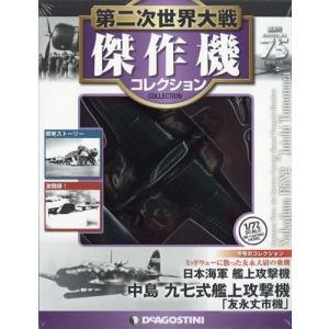 隔週刊 第二次世界大戦 傑作機コレクション 2019年 1/8号|honyaclubbook