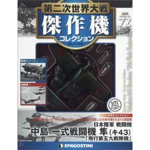 隔週刊 第二次世界大戦 傑作機コレクション 2018年 11/27号|honyaclubbook