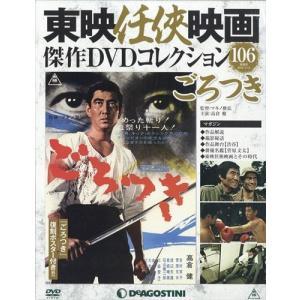 隔週刊 東映任侠映画傑作DVDコレクション 2019年 2/12号 honyaclubbook