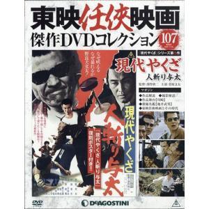 隔週刊 東映任侠映画傑作DVDコレクション 2019年 2/26号|honyaclubbook