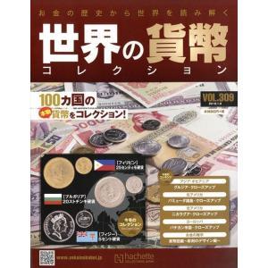 週刊 世界の貨幣コレクション 2019年 1/9号|honyaclubbook