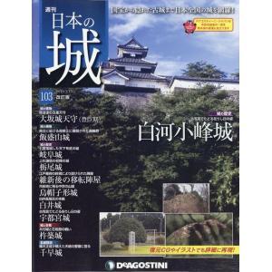 週刊 日本の城 改訂版 2019年 1/15号|honyaclubbook