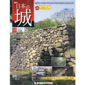 週刊 日本の城 改訂版 2019年 1/29号 honyaclubbook