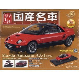 隔週刊 スペシャルスケール1/24国産名車コレクション 2019年 3/5号|honyaclubbook