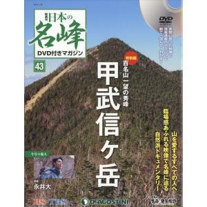 隔週刊 日本の名峰DVD (ディーブイディー) 付きマガジン 2019年 1|honyaclubbook