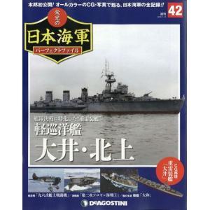週刊 栄光の日本海軍パーフェクトファイル 2019年 1/15号|honyaclubbook