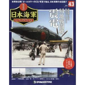 週刊 栄光の日本海軍パーフェクトファイル 2019年 1/22号|honyaclubbook