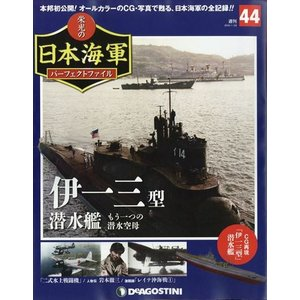 週刊 栄光の日本海軍パーフェクトファイル 2019年 1/29号 honyaclubbook