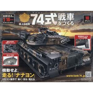 週刊 74式戦車をつくる 2020年 3/25号