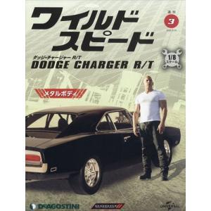 週刊 ワイルド・スピード ダッジ・チャージャーR/T 2020年 3/31号