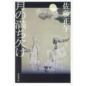 出版社名:岩波書店 著者名:佐藤正午 発行年月:2017年04月 キーワード:ツキ ノ ミチカケ、サ...