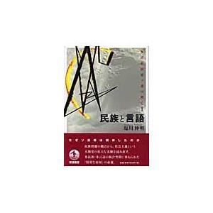 民族と言語/塩川伸明 honyaclubbook
