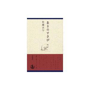 出版社名:岩波書店 著者名:佐藤正午 発行年月:2001年01月 キーワード:アリ ノ スサビ、サト...