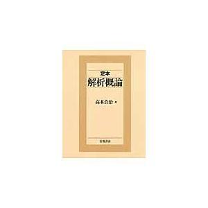 定本解析概論/高木貞治 honyaclubbook