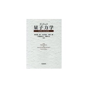 ディラック量子力学 原書第4版改訂版/ポール・エードリアン