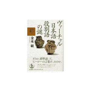 ヴァーチャル日本語役割語の謎/金水敏