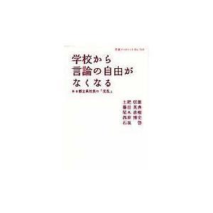 学校から言論の自由がなくなる/土肥信雄|honyaclubbook