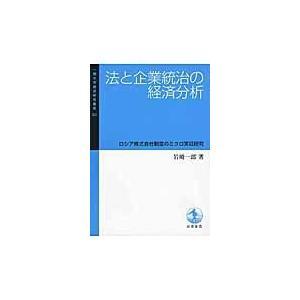 法と企業統治の経済分析/岩崎一郎(経済学)