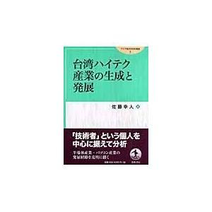 台湾ハイテク産業の生成と発展/佐藤幸人