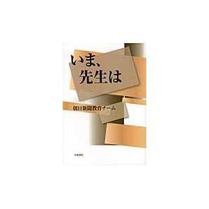 いま、先生は/朝日新聞社|honyaclubbook