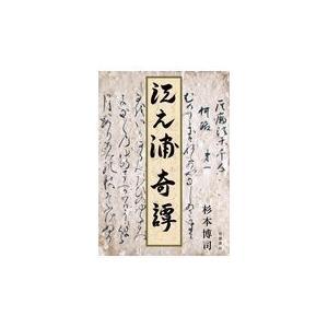 江之浦奇譚/杉本博司の画像
