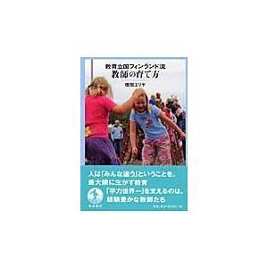 教育立国フィンランド流教師の育て方/増田ユリヤ|honyaclubbook