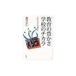 教育の豊かさ学校のチカラ/瀬川正仁|honyaclubbook