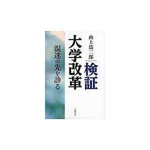 出版社名:岩波書店 著者名:山上浩二郎 発行年月:2013年05月 キーワード:ケンショウ ダイガク...