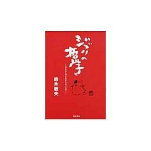 出版社名:岩波書店 著者名:鈴木敏夫 発行年月:2011年08月 キーワード:ジブリ ノ テツガク、...