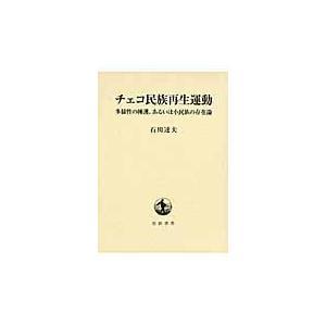 チェコ民族再生運動/石川達夫 honyaclubbook