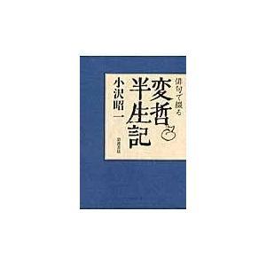 俳句で綴る変哲半生記/小沢昭一