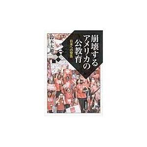 崩壊するアメリカの公教育/鈴木大裕|honyaclubbook