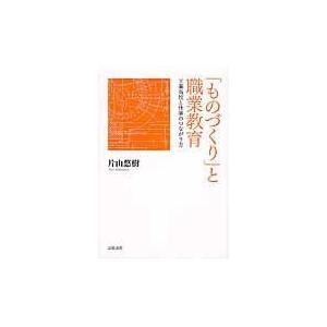 「ものづくり」と職業教育/片山悠樹|honyaclubbook