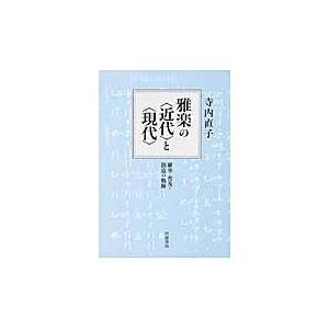 雅楽の〈近代〉と〈現代〉/寺内直子|honyaclubbook