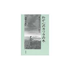 わが心のカツラの木/北原きよ子 honyaclubbook