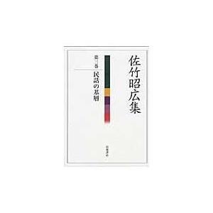 佐竹昭広集 第3巻/佐竹昭広 honyaclubbook
