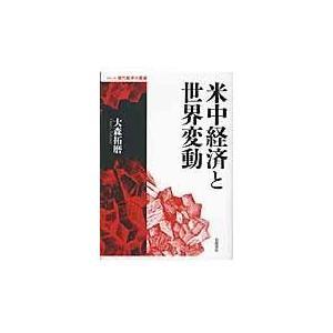 米中経済と世界変動/大森拓磨