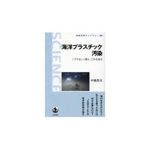 海洋プラスチック汚染/中嶋亮太