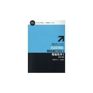 電磁気学 1 新装版/長岡洋介