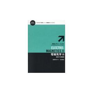 電磁気学 2 新装版/長岡洋介