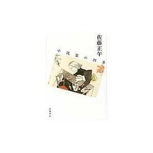 出版社名:岩波書店 著者名:佐藤正午 発行年月:2016年02月 キーワード:ショウセツカ ノ シキ...