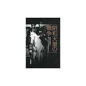 昭和天皇の戦争/山田朗