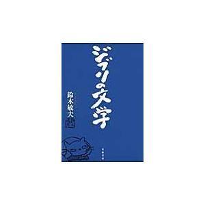 出版社名:岩波書店 著者名:鈴木敏夫 発行年月:2017年03月 キーワード:ジブリ ノ ブンガク、...